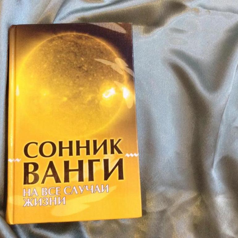 Сонник вени: трактування сновидіння в популярних сонники
